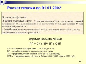 Второй вариант расчета размера пенсии на 01012020 с учетом стажевого коэффициента