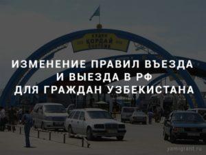 Выезд заезд для граждан узбекистана