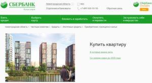 Сбербанк продажа квартир должников по ипотеке