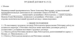 На основании чего действует ип при заключении договора казахстан