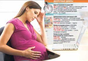 В декрете забеременела еще раз выплаты будут какие