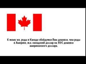 Гражданство канады по рождению ребенка