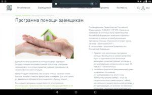 Постановление Правительства 2020 Программа Помощи Ипотечнм Заёмщикам Дом Рф