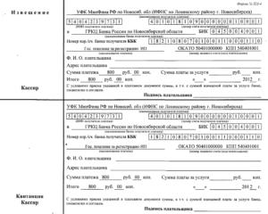 Квитанция Для Оплаты Госпошлины За Регистрацию Прав Собственности 2020 Москва