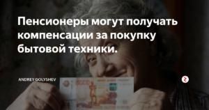Компенсации Пенсионерам На Покупку Техники