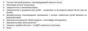 Какие Документы Нужны Для Развода В Казахстане 2020