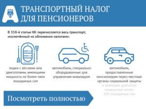 Какими Налогами Облагаются Пенсионеры В России
