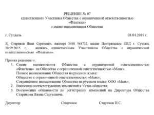 Образец Протокола О Смене Юр Адреса 2020