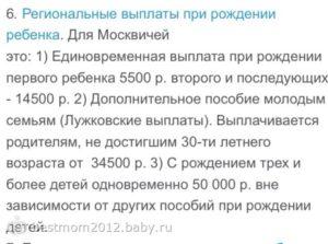 Пособие Молодым Семьям В Москве До 30 Лет При Рождении Ребенка 2020