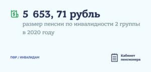 Льготы Инвалидам 2 Группы В Казахстане В 2020