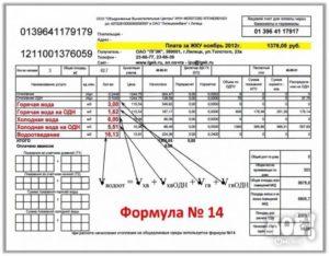 Как Посчитать Оплату За Горячую Воду По Счетчикам Ярославль 2020