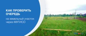 Очередь На Землю Для Многодетных В Екатеринбурге На Сайте Мугисо 2020