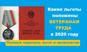Льготы Ветеранам Труда России В 2020 Году В Хмао