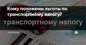 Кто Имеет Льготы На Транспортный Налог В Саратовской Области