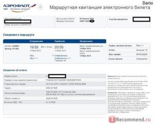 Аэрофлот как получить маршрутную квитанцию