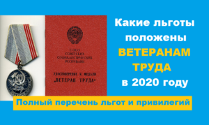 Льготы Ветеранам Труда Алтайского Края В 2020 Году