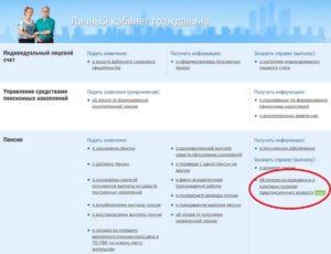 Предпенсионный возраст справка госуслуги минимальная пенсия по московской