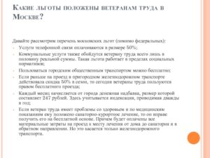 Льгота На Газ Ветеранам Труда В Москве