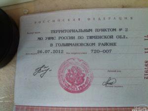 Выдан паспорт тп 100