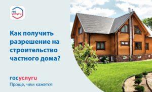 Одинцовский Район Разрешение На Строительство Частного Дома На Собственном Участке 2020