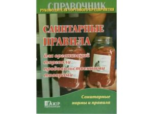 Санпин для розничной торговли непродовольственными товарами