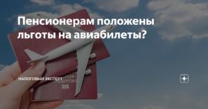 Льготы Для Пенсионеров В Москве На Пробретение Билетов На Самолет