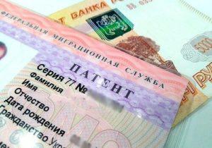 Оплата Патента Для Иностранных Граждан В 2020 Году