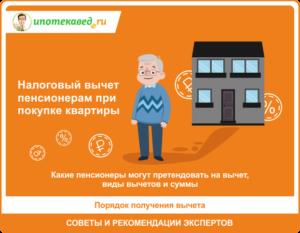 Льготы Пенсионерам При Покупке Квартиры Или Дома