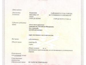 Что Такое Реквизиты Документа Подтверждающие Право Собственности