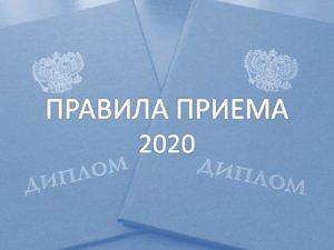 Правила Приема В Садик 2020