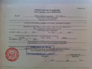 Чтобы Устроиться На Работу В Москве Нужна Ли Регистрация