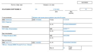 Образец Платежки Усн (Доходы) За 2020 Год