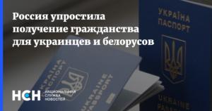 Получение Гражданства Рф Для Белорусов В 2020 Году