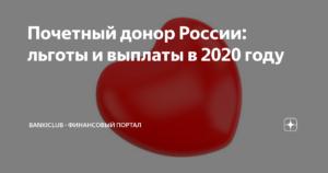 Льготы Почётным Донорам России В 2020 Году В Москве