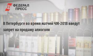 Алкоголь продают до 22 или 23 в спб