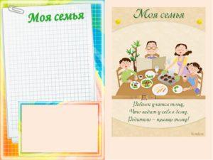Сведение о семье что писать