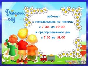 График работы детских садов в москве по закону