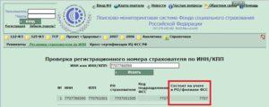Филиал фсс по регистрационному номеру страхователя