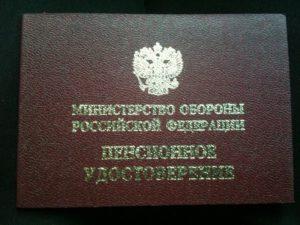 Где оформляется пенсионное удостоверение офицера запаса требования