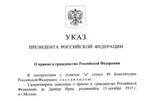 Последний Указ Президента Кр Об Отказе От Гражданства