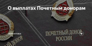 Льготы Почетный Донор На Коммуналку В 2020 Году В Тюменской Области