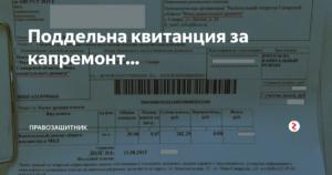 Оплата За Капремонт Физическими Лицами В Московской Области С 1 Января 2020 Года Кому Куда И Сколько
