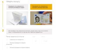 Готовность загранпаспорта украина