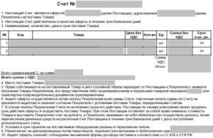 Счет или договор поставки