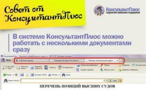 Консультант Плюс Онлайн Бесплатно Без Регистрации 2020
