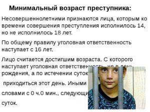 Возраст несовершеннолетнего ребенка в россии