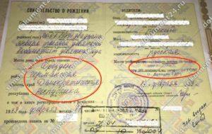 Место государственной регистрации кем выдано где смотреть в свидетельстве о рождении где находится ссср