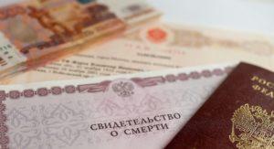 Помощь На Погребение Пенсионера Московской Области D 2020
