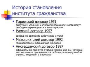 Становление и развитие института гражданства в россии