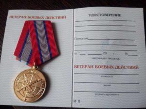 Льготы В Москве Для Ветеранов Боевых Действий